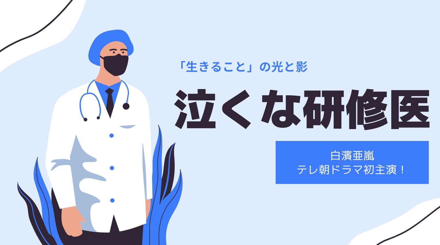 【徹底解説】2021年4月ドラマ『泣くな研修医』の提供衣装まとめ